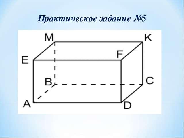 Практическое задание №5