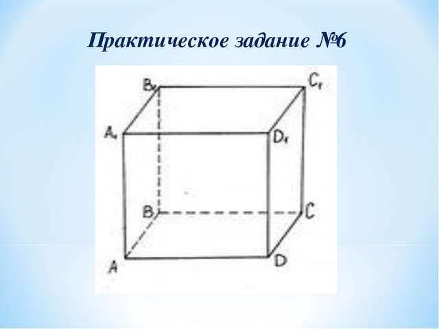 Практическое задание №6