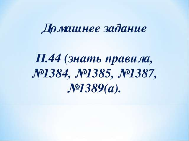 Домашнее задание П.44 (знать правила, №1384, №1385, №1387, №1389(а).