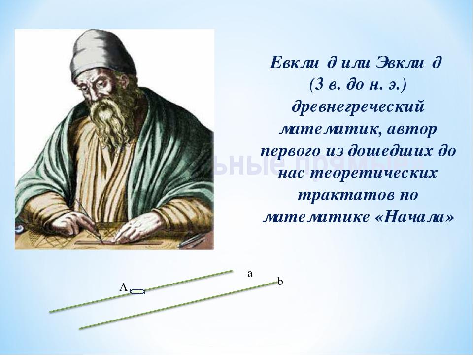 «Параллельные прямые» Евкли́дилиЭвкли́д (3 в. дон.э.) древнегреческий мат...