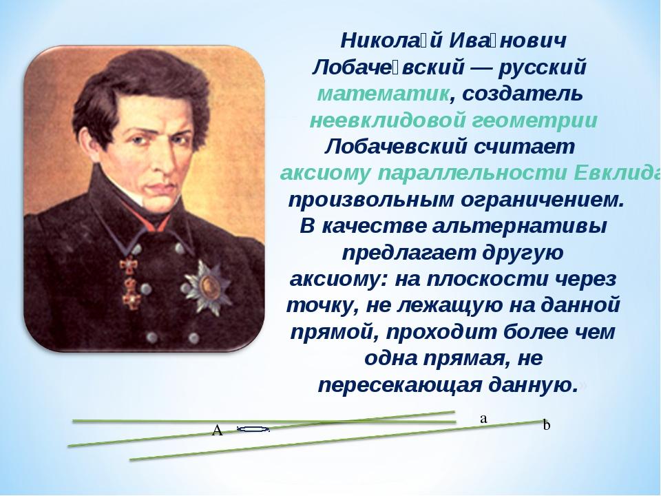 Никола́й Ива́нович Лобаче́вский— русский математик, создательнеевклидовойг...
