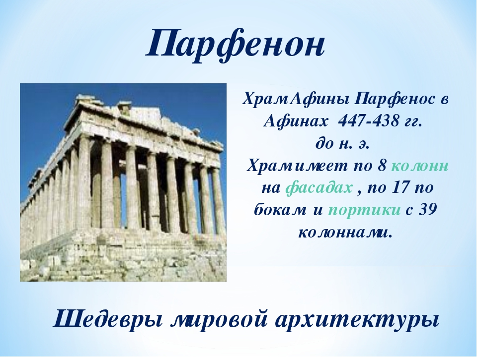 Парфенон Храм Афины Парфенос в Афинах 447-438 гг. до н. э. Храм имеет по 8...
