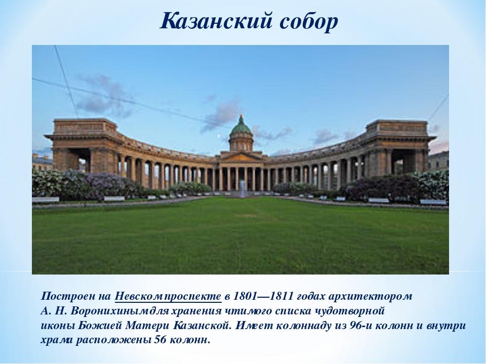 Казанский собор Построен наНевском проспектев 1801—1811 годах архитектором...
