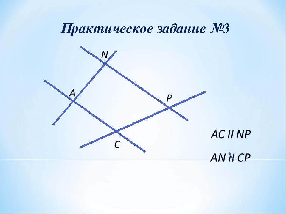Практическое задание №3