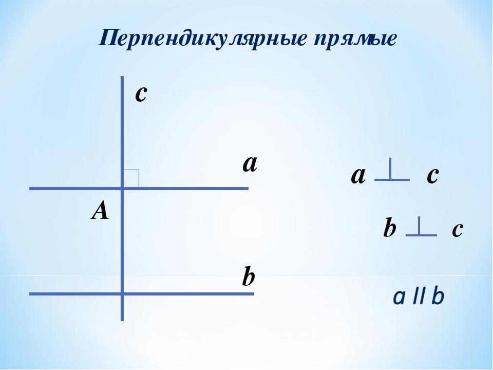 Перпендикулярные прямые с а а с b b c А