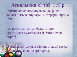 Атналыкка нәтиҗәләр -Химия атналыгы укучыларда фәнгә карата кызыксынуларын үс