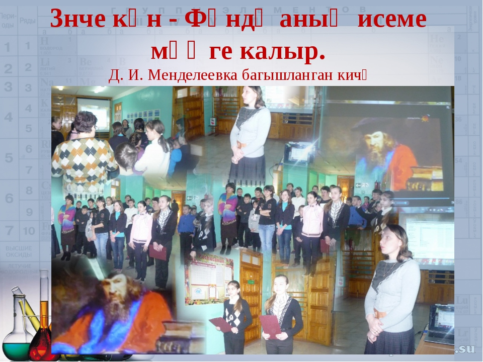 3нче көн - Фәндә аның исеме мәңге калыр. Д. И. Менделеевка багышланган кичә