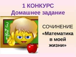 СОЧИНЕНИЕ «Математика в моей жизни»