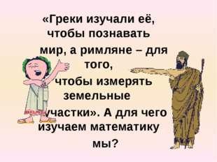 «Греки изучали её, чтобы познавать «Греки изучали её, чтобы познавать    ми