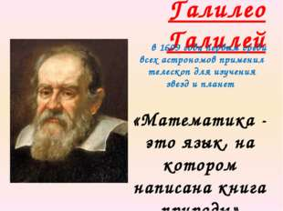 Галилео Галилей  в 1609 году первым среди всех астрономов применил телескоп