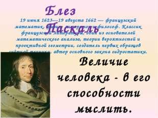 19 июня 1623—19 августа 1662 — французский математик, физик, литератор и фило