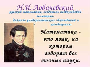русский математик, создатель неевклидовой геометрии,  деятель университетског