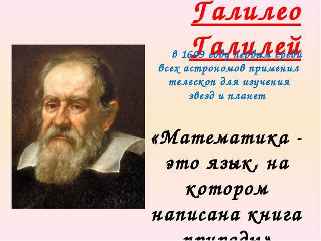 Галилео Галилей  в 1609 году первым среди всех астрономов применил телескоп...