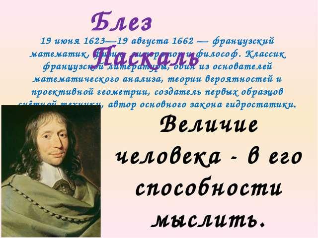 19 июня 1623—19 августа 1662 — французский математик, физик, литератор и фило...