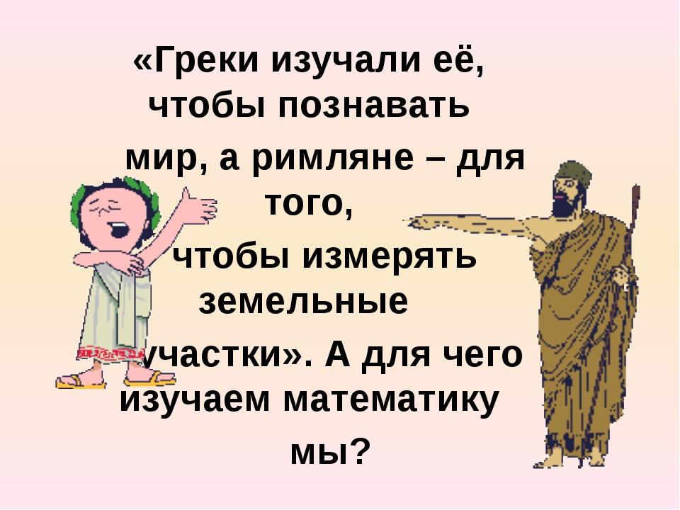 «Греки изучали её, чтобы познавать «Греки изучали её, чтобы познавать    ми...