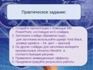 Практическое задание: Создайте презентацию с помощью MS PowerPoint, состоящую