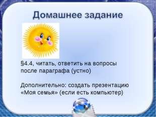 §4.4, читать, ответить на вопросы после параграфа (устно) Дополнительно: созд