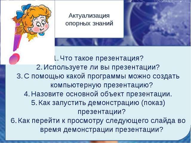 Актуализация опорных знаний Что такое презентация? Используете ли вы презента...