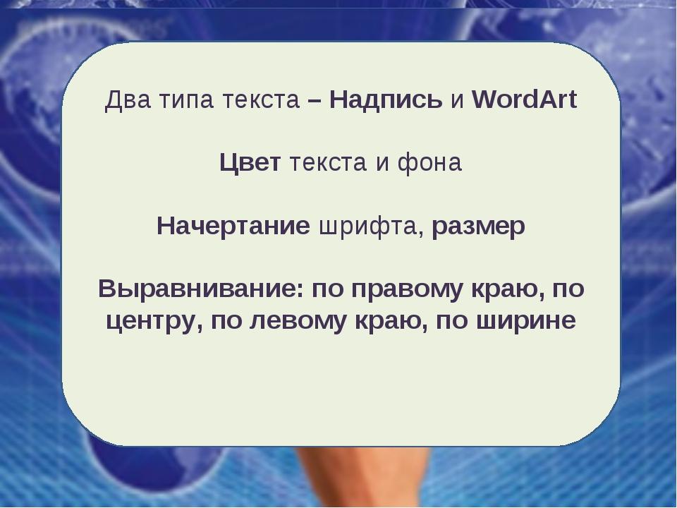 Два типа текста – Надпись и WordArt Цвет текста и фона Начертание шрифта, раз...