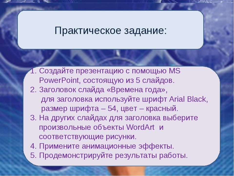 Практическое задание: Создайте презентацию с помощью MS PowerPoint, состоящую...