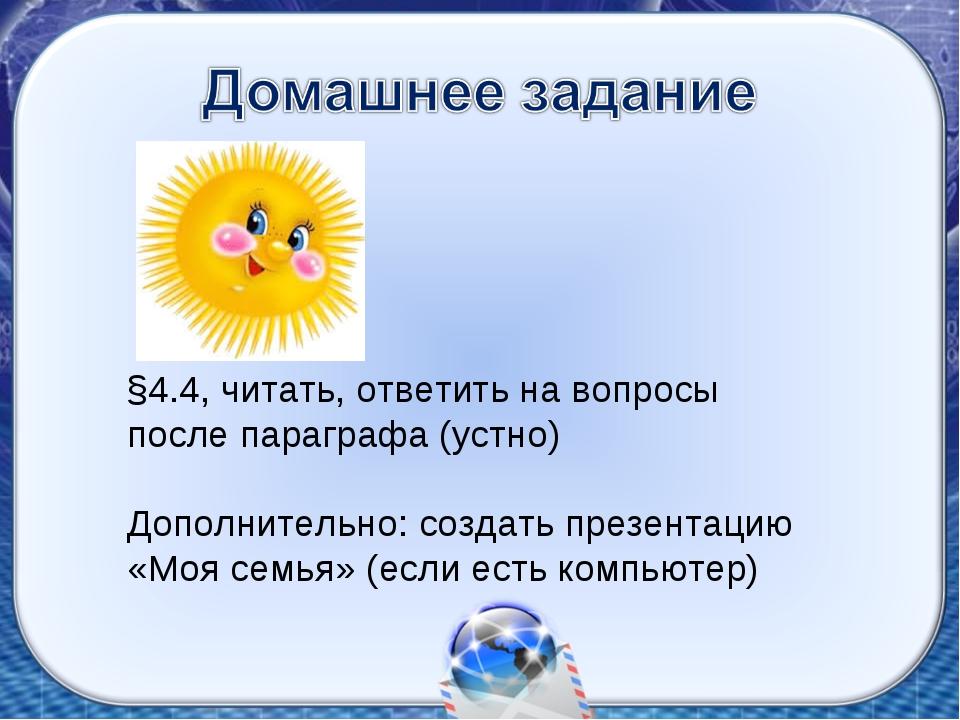 §4.4, читать, ответить на вопросы после параграфа (устно) Дополнительно: созд...