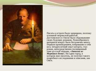 Писать в остроге было запрещено, поэтому основной творческой работой Достоевс