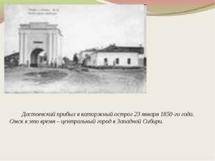 Достоевский прибыл в каторжный острог 23 января 1850-го года. Омск в это в