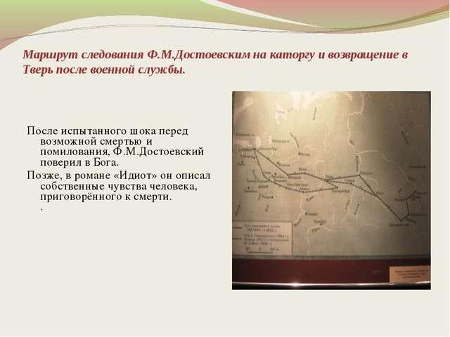 После испытанного шока перед возможной смертью и помилования, Ф.М.Достоевский...
