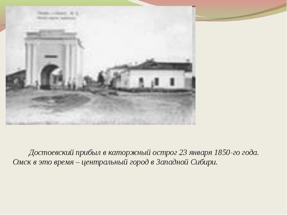 Достоевский прибыл в каторжный острог 23 января 1850-го года. Омск в это в...