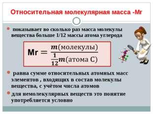 Относительная молекулярная масса -Мr показывает во сколько раз масса молекулы