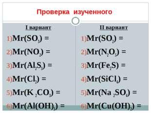 Проверка изученного I вариант Мr(SO3) = Mr(NO2) = Mr(Al2S3) = Mr(Cl2) = Mr(K