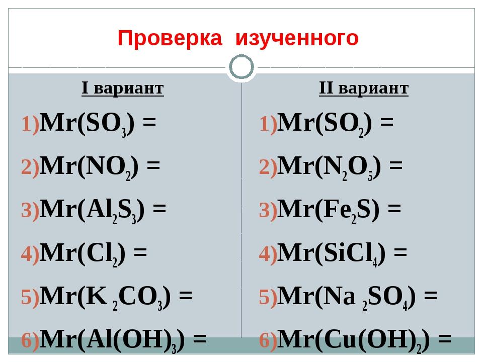 Проверка изученного I вариант Мr(SO3) = Mr(NO2) = Mr(Al2S3) = Mr(Cl2) = Mr(K...