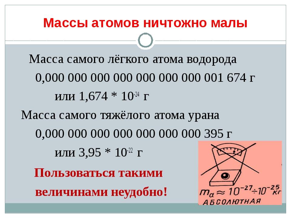 Массы атомов ничтожно малы Масса самого лёгкого атома водорода 0,000 000 000...