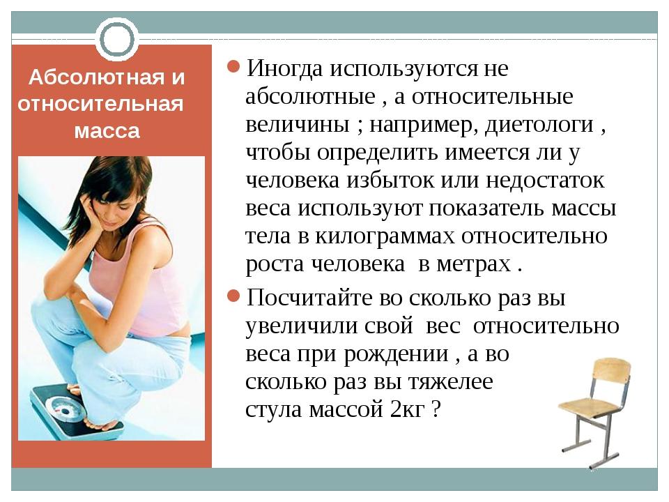 Иногда используются не абсолютные , а относительные величины ; например, диет...