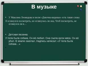 В музыке У Максима Леонидова в песне «Девочка-виденье» есть такие слова: Я ог