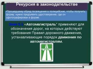 """Знак 5.1«Автомагистраль"""" применяют для обозначения дорог, на которых дейст"""