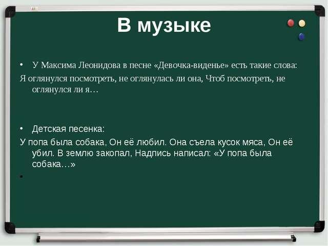В музыке У Максима Леонидова в песне «Девочка-виденье» есть такие слова: Я ог...