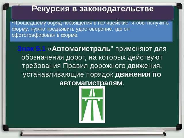 """Знак 5.1«Автомагистраль"""" применяют для обозначения дорог, на которых дейст..."""