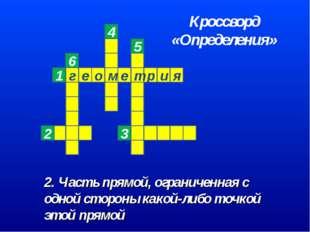 2. Часть прямой, ограниченная с одной стороны какой-либо точкой этой прямой 6