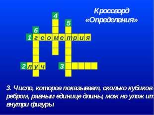 3. Число, которое показывает, сколько кубиков с ребром, равным единице длины,