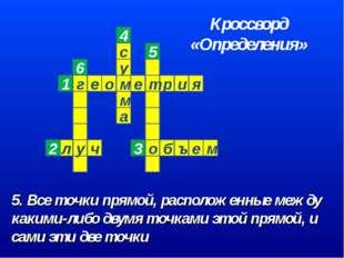 5. Все точки прямой, расположенные между какими-либо двумя точками этой прямо