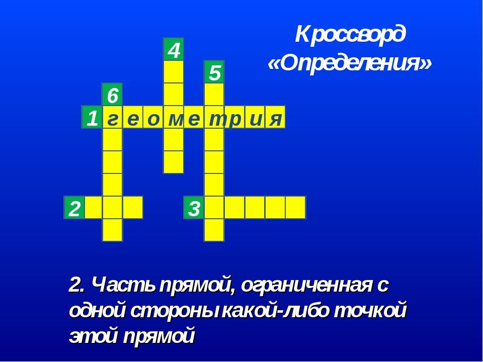 2. Часть прямой, ограниченная с одной стороны какой-либо точкой этой прямой 6...