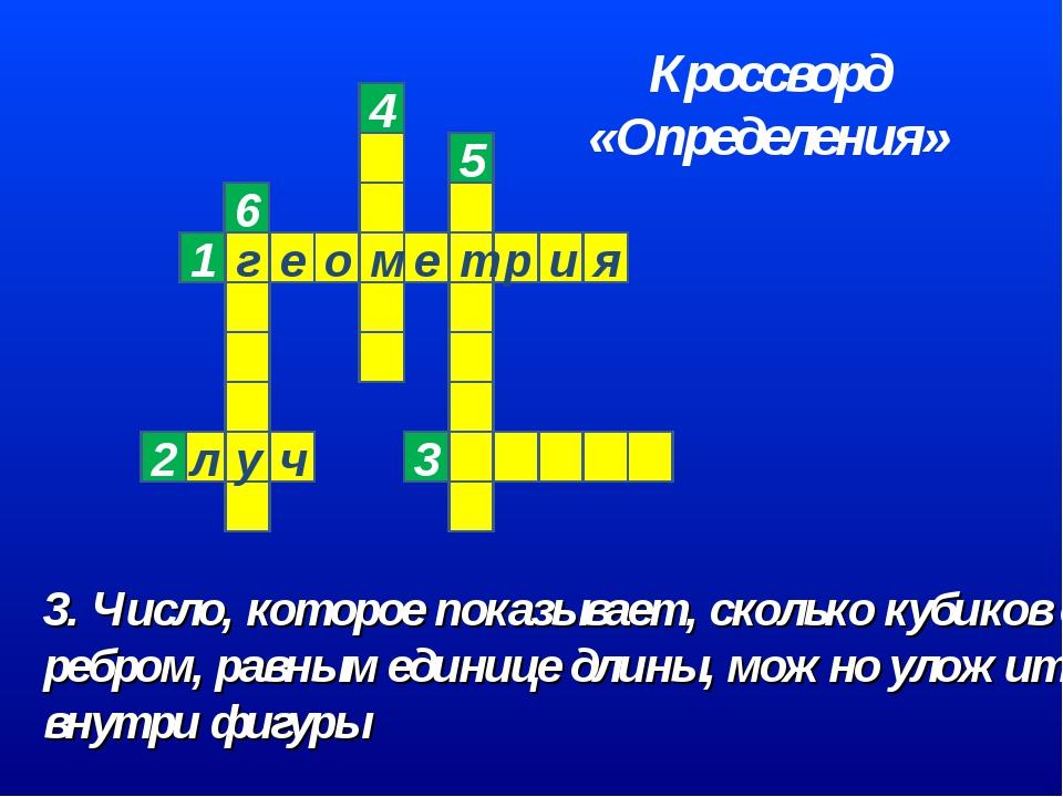 3. Число, которое показывает, сколько кубиков с ребром, равным единице длины,...