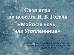 Автор –Черенкова Наталья Валерьевна, учитель русского языка и литературы МАОУ