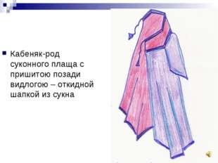 Кабеняк-род суконного плаща с пришитою позади видлогою – откидной шапкой из с