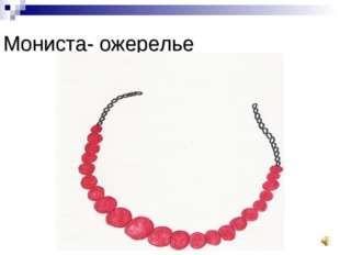 Мониста- ожерелье