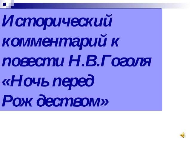 Исторический комментарий к повести Н.В.Гоголя «Ночь перед Рождеством»