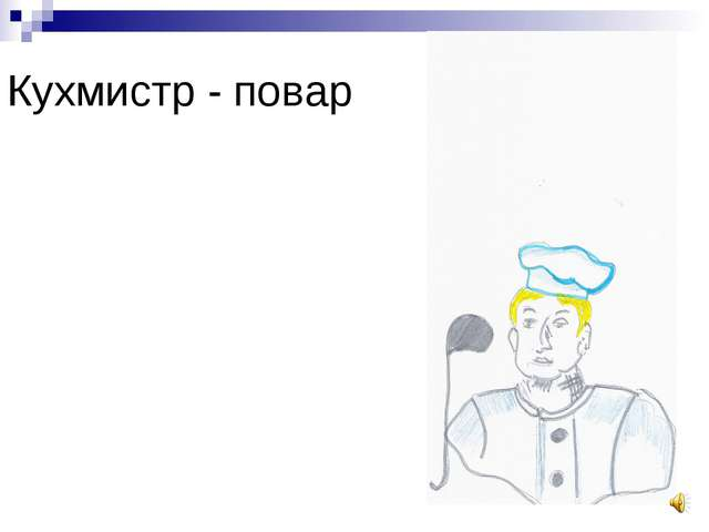 Кухмистр - повар