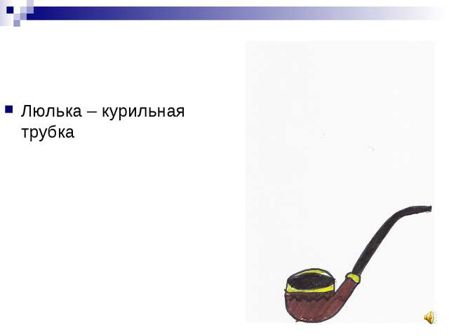 Люлька – курильная трубка