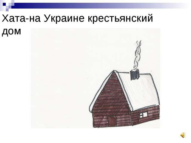 Хата-на Украине крестьянский дом